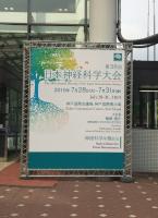 NEURO2015 入口